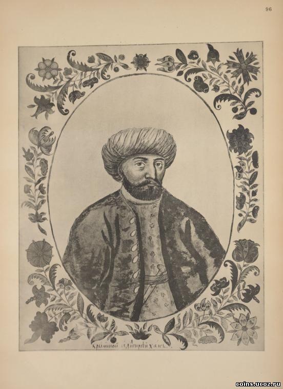 Крымские ханы - портреты и жизнь